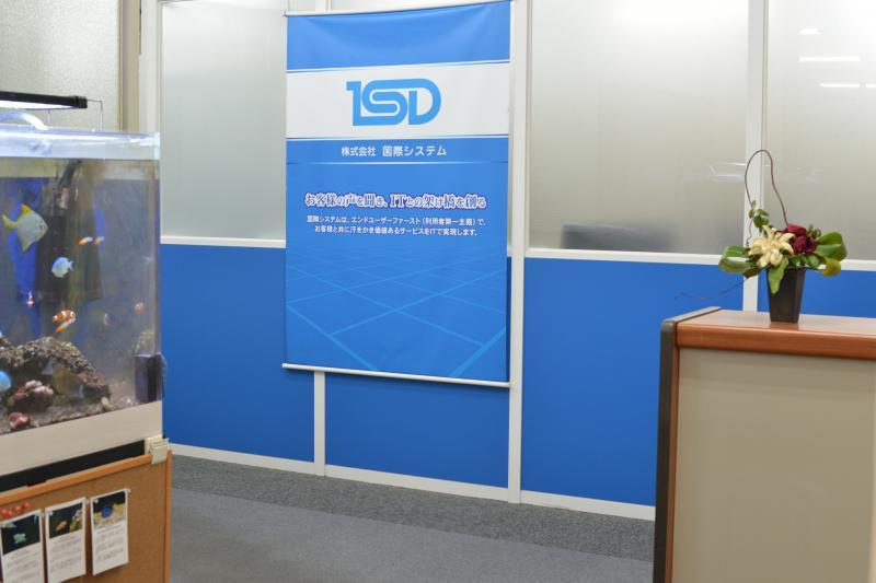 国際システム本社の風景